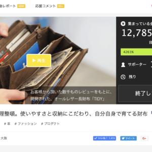 makuakeプロジェクト終了!【革小物カテゴリで過去最高額 12,833,120円】整理整頓でき、育てる財布「TIDY」