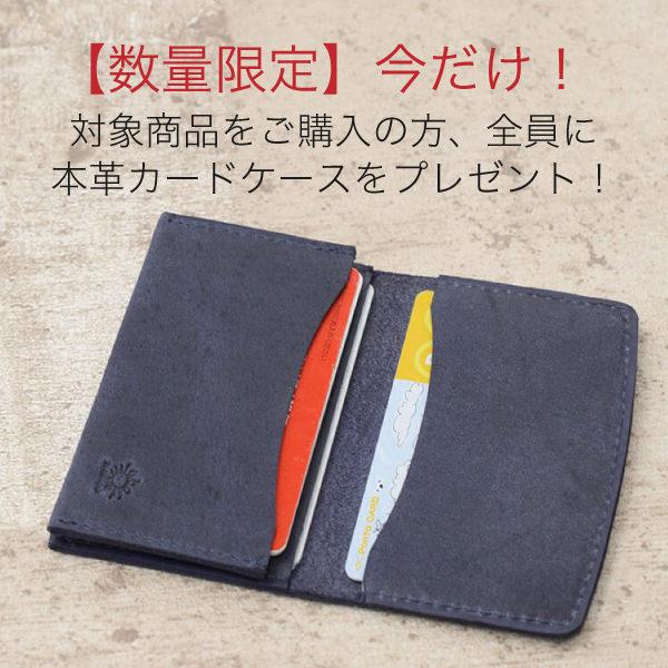 終了【数量限定】4,000円相当の本革カードケースをプレゼント!