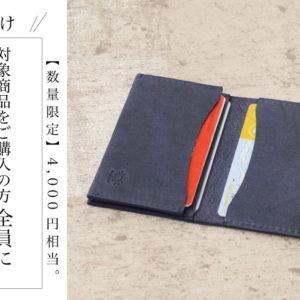 【終了しました】4,000円相当の本革カードケースをプレゼント! 公式オンラインショップ