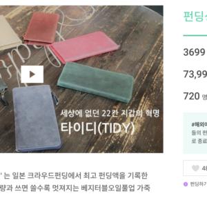韓国のクラウドファンディング Wadizにて、 「TIDY」プロジェクトが、目標達成でプロジェクト終了!